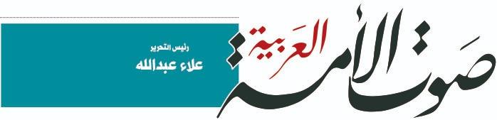 صوت الامة العربية